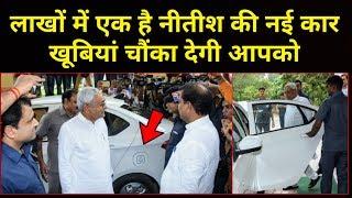 Nitish Kumar New Car | Tata Tigor EV | Tata Electric Car | Tata EV Car | TheGaramPost