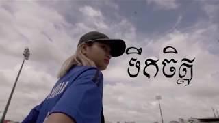 ទឹកចិត្ត - ការសម្តែងថ្មី - Soul - SWSB - Sievphin Chong - ក្មេងខ្មែរ - Kmeng Khmer - D-MAN