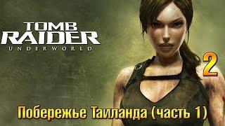 Прохождение игры tomb raider underworld видео побережье тайланда