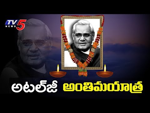 Live Updates From Atal Bihari Vajpayee's House | #RIPVajpayee | TV5 News