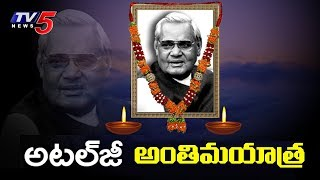Atal Bihari Vajpayee Final Journey LIVE from Delhi | #AtalBihariVajpayee