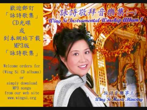 Chinese Christian Songs Wingsi.org video