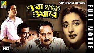 Ora Thakey Odhare | ওরা থাকে ওধারে  | Bengali Full Movie | Uttam