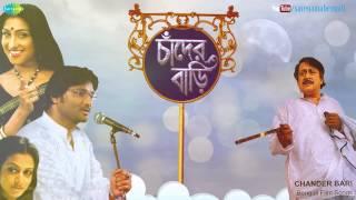 Sankocher Bihwalata   Chander Bari   Bengali Movie Song   Rajeswar Bhattacharya, Others