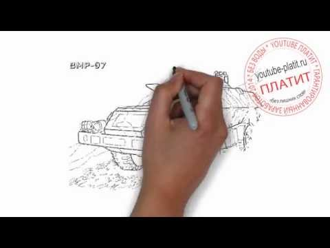 Видео как нарисовать военную технику карандашом поэтапно