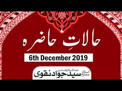 Halaat e Hazira | 6th December 2019 | Ustad e Mohtaram Syed Jawad Naqvi