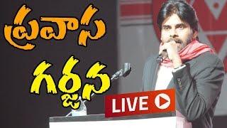 LIVE || Pawan Kalyan || JanaSena Pravasa Garjana || జనసేన ప్రవాస గర్జన || Dallas || JanaSena Party