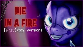 "Five nights at pinkies 3 : ""Die in A fire"" 【PMV】(toy version)"