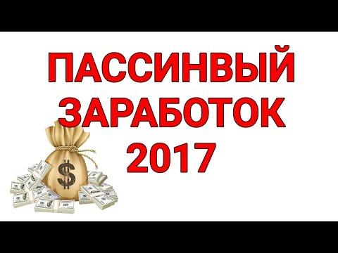 Пассивный заработок 2017   Бот для SMMOK
