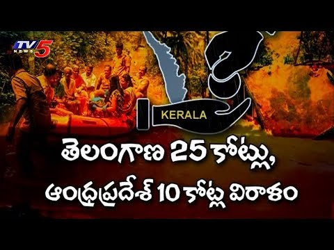 Chief Ministers Of Various Other States Have Announced Relief Funds For Kerala | TV5 News