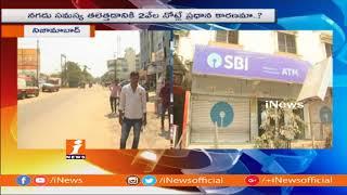 ఎటిఎంలలో నగదు కొరత   No Cash boards Back At ATM Centres In Nizamabad   iNews