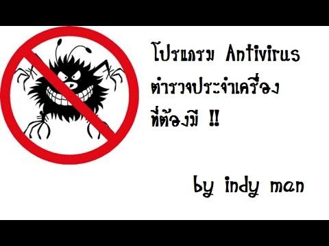 สอนการติดตั้งโปรแกรม Antivirus NOD32  ตำรวจประจำเครื่อง ที่ต้องมี !!