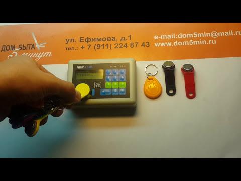 Как сделать копию ключа для домофонов своими руками