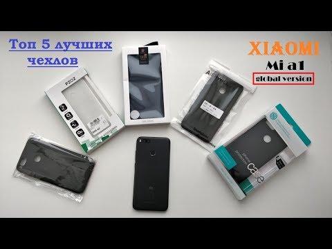 Топ 5 лучших чехлов для Xiaomi Mi A1 и mi 5x