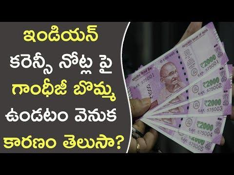 ఇండియన్ కరెన్సీ నోట్ల పై గాంధీజీ బొమ్మ ఉండటం వెనుక కారణం తెలుసా? | Facts About Indian Currency Notes