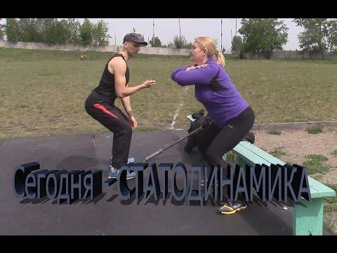 Упражнения для всех. Стато-динамика.