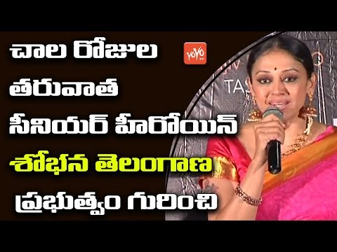 Jadooz Recline Entertainments Press Meet | Senior Actress Shobana | Tollywood  | YOYO TV Channel