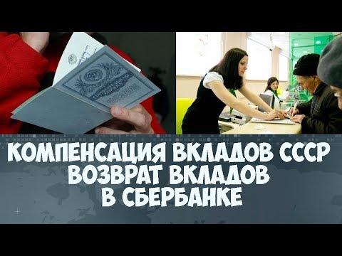 Компенсация вкладов СССР возврат вкладов в Сбербанке