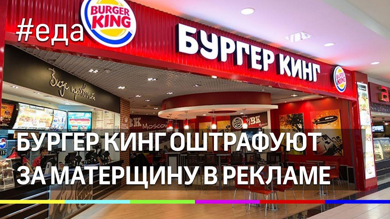 ФАС раздаст за «Е-баллы»: Бургер Кинг оштрафуют за матерщину в рекламе