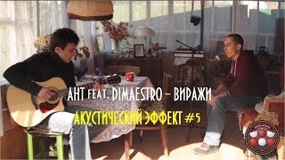 Клип Ант - Виражи ft. Dimaestro