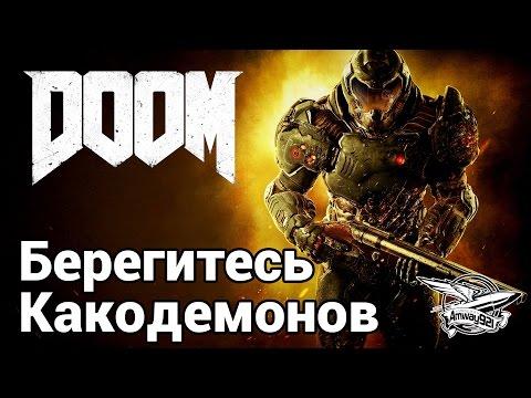 Стрим - DOOM - Берегитесь Какодемонов - Финал