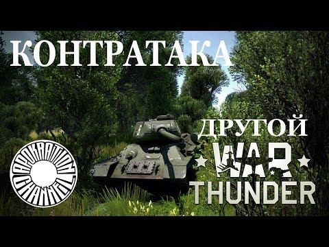 War thunder как создать взвод