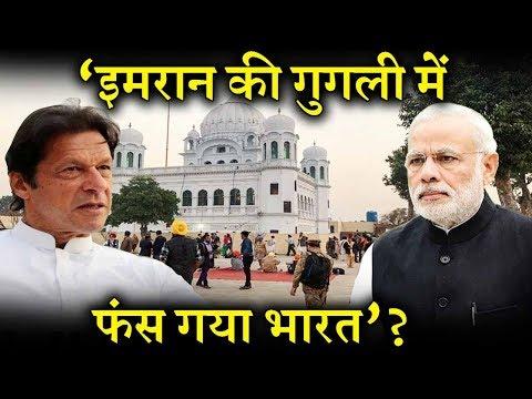 करतारपुर पर पाकिस्तान का असली चेहरा आया सामने ! INDIA NEWS VIRAL