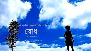 Sadat Hossain Short Film BODH বোধමේක අනිවාර්යයෙන් බලන්න ! අවසානයේ ඔබේ ඇසට කඳුලක් ආවානම් තවමත් ඔබේ හි