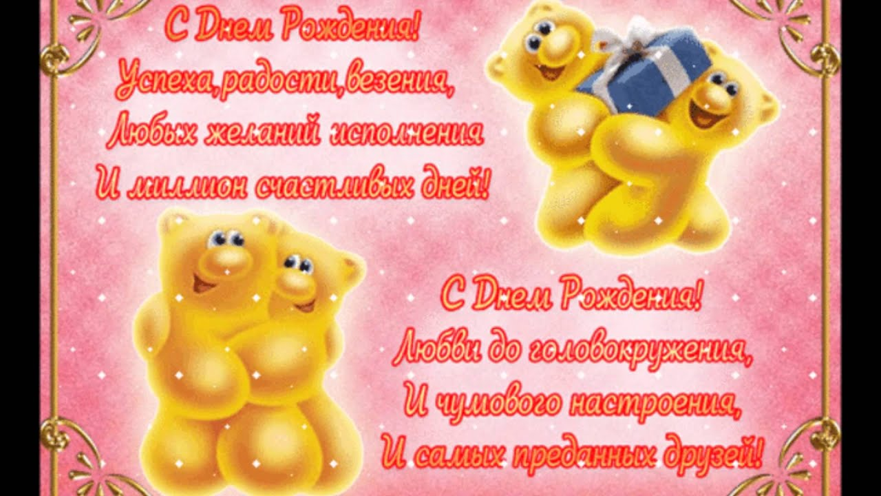 Поздравления родителям с днем рождения сына два года