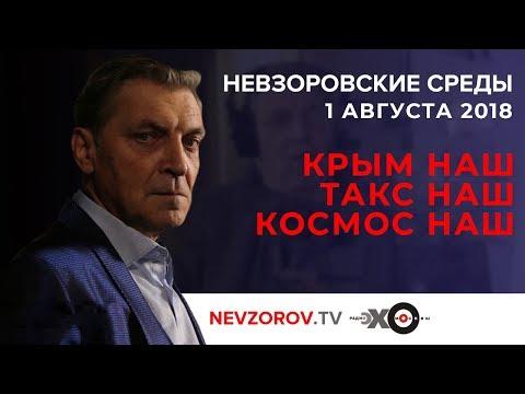 Невзоровские среды на радио «Эхо Москвы» . Эфир от 01.08.2018