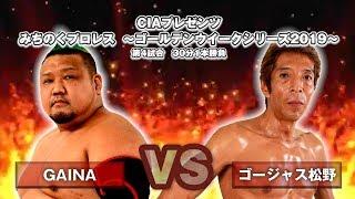 GAINA vs ゴージャス松野 【みちのくプロレス】