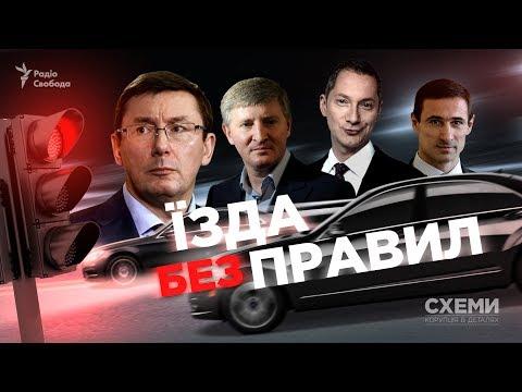 Як Луценко, Котвіцький, Ложкін та інші можновладці порушують правила дорожнього руху || «СХЕМИ» №139