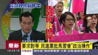 民進黨痛批黑箱 疑馬政治操作影響選情