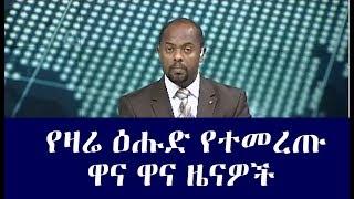 Ethiopia : የዛሬ ዕሑድ የተመረጡ ዋና ዋና ዜናዎች