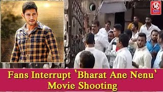Fans Interrupt Mahesh Babu 'Bharat Ane Nenu' Movie Shooting In Lakdikapul | Hyderabad