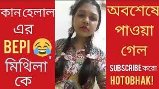 BEPi Mithila ( মিথিলা ) কে অবশেষে পাওয়া গেল l Khan Helal. Bangla Best Funny Video l hotobhak