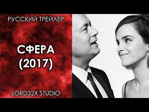 Сфера - Русский Трейлер