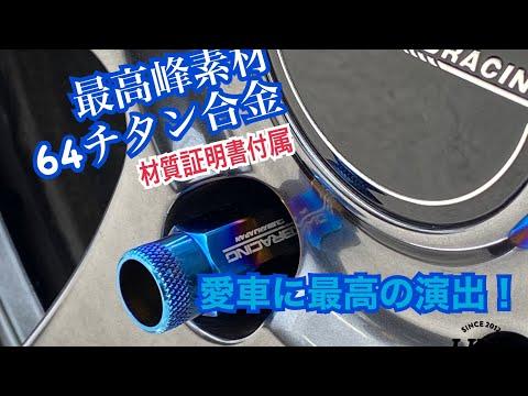 BUAN JAPAN  KBRACING チタンナット!!