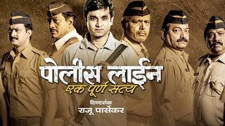 Police Line Full Movie Review | Santosh Juvekar | Latest Marathi Movie 2016