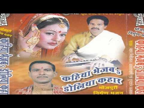 Bhojpuri Nirgun Geet 2015 New || Kahiya Bhejba Doliya Kahar || Mishri Lal video