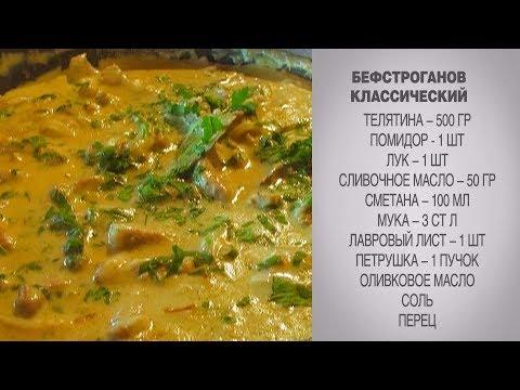 Бефстроганов классический / Бефстроганов / Бефстроганов из говядины / Бефстроганов рецепт