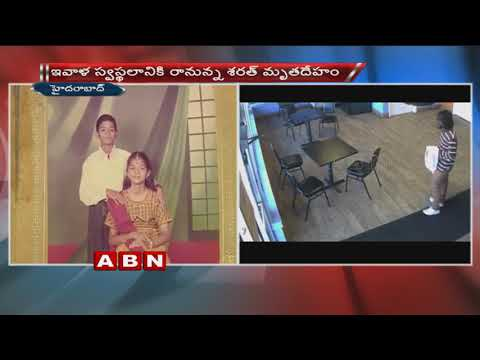 Sharath Koppu's Mortal Remain May Flown to India Today | ABN Telugu