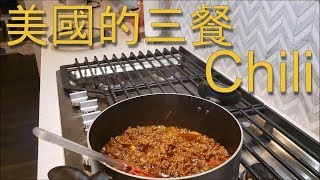美國的三餐: Uwajimaya 和 Chili