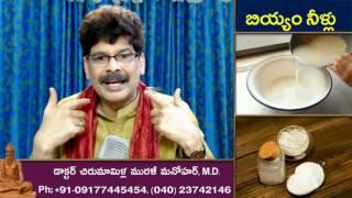 Rice Water | Ayurveda Beauty Secrets in Telugu | Dr. Murali Manohar Chirumamilla, M.D. (Ayurveda)
