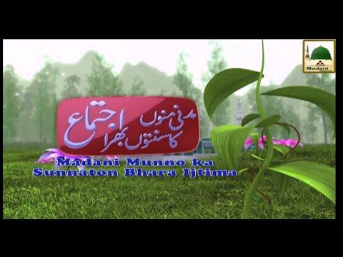 Madani Munna ka Ijtima Ep#07 - Faiz e Madina Masjid North Karachi