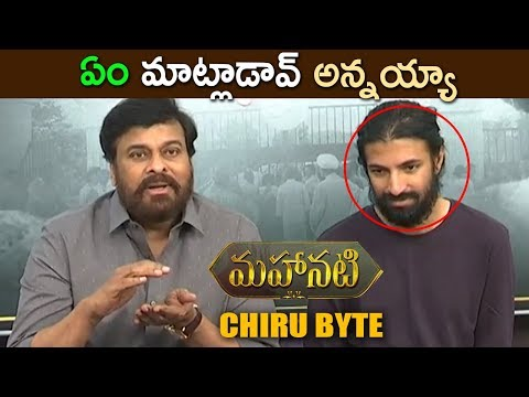 Mega Star Chiranjeevi appreciates Mahanati Movie Team || #Mahanati Latest Telugu Movie 2018