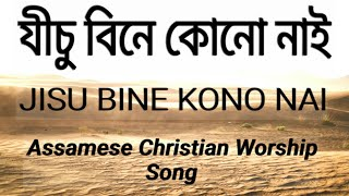 Jisu Bine Kono Nai † যীচু বিনে কোনো নাই † Assamese Christian Worship Song