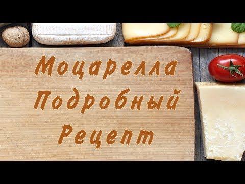 Моцарелла рецепт