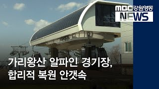 투R]가리왕산 알파인 경기장, 합리적 복원 안갯속