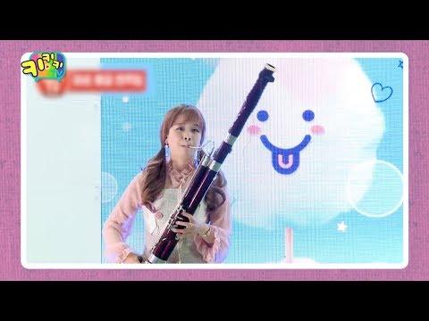 키키키TV 175회 | 코엑스 유교전 Kids eduTV 유튜버 특별공연 - 바순 동요 연주 / 쌔미TV